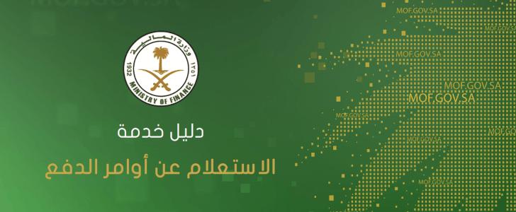 خطوات الاستعلام عن أوامر الدفع وزارة المالية