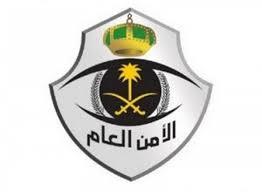 وظائف الأمن العام للنساء ورابط التسجيل في الوظائف العسكرية عبر موقع وزارة الداخلية السعودي