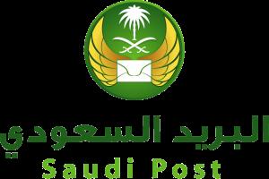 رابط تقفي أثر البريد السعودي لمتابعة الشحنات برقم التتبع