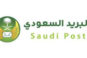 رابط التسجيل في وظائف البريد بمؤسسة البريد السعودي