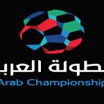جدول مباريات البطولة العربية ومواعيد مباريات الأهلي والزمالك
