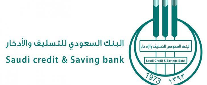 طريقة التقديم على القروض من بنك التسليف والادخار السعودي