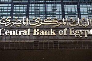 اعلان البنك المركزى المصرى عن أجازة عيد الفطر المبارك 2017 للبنوك