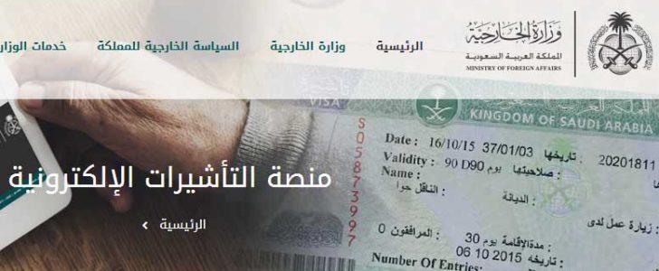 زيادة رسوم الزيارة العائلية للسعودية 1438 ورسوم التأشيرات الجديدة في السعودية