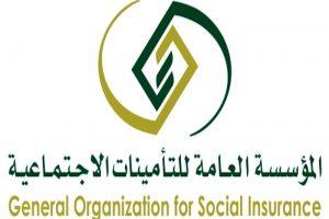 رابط الاستعلام عن التأمينات برقم الهوية عبر بوابة المؤسسة العامة للتأمينات الإجتماعية