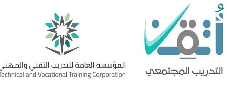 التسجيل في برنامج أتقن من خلال بوابة التدريب الالكتروني للتدريب التقني والمهني