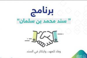 كيفية التقديم فى سند الزواج 1440 أهداف برنامج سند محمد بن سلمان