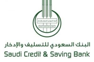 شروط الحصول على قروض بنك التسليف والادخار السعودي في المملكة