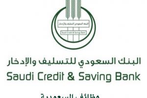 رابط استعلام عن قرض بنك التسليف عبر موقع بنك العمل والتنمية الاجتماعية