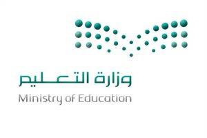 الهيكل التنظيمي الجديد والتكليفات الجديدة لوزارة التعليم السعودي