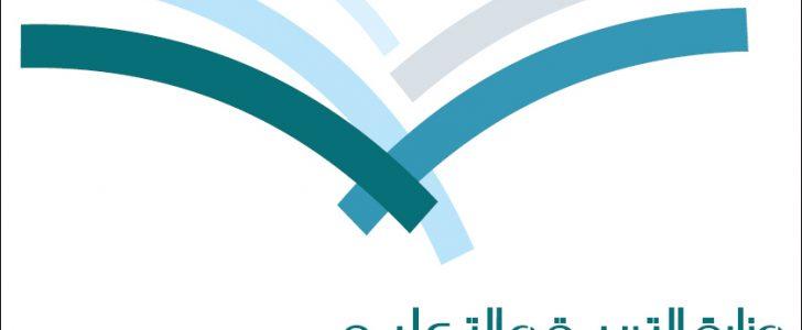 مستويات العلاوة السنوية للمعلمين في المملكة العربية السعودية