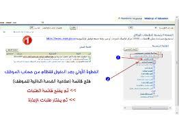 رابط نظام فارس لمعرفة معاد المرتب وطلب الأجازات
