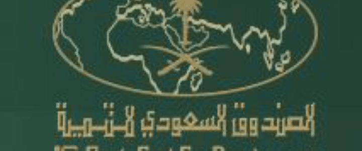شروط ومواعيد التقدم لوظيفة الصندوق السعودي
