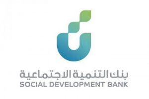 طريقة التقديم على قرض الزواج من بنك التنمية الاجتماعية