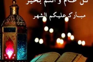 أجدد وأجمل صور للتهنئة بشهر رمضان الكريم