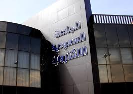 التسجيل في الجامعة الإلكترونية عبر موقع الجامعة السعودية الإلكترونية