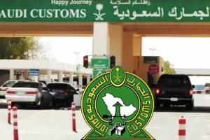 شروط التسجيل فى وظائف الجمارك السعودية النسائية 1439 رابط التسجيل