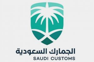 الجمارك السعودية تعلن عن موعد وشروط التقديم في وظائف مفتش جمركي للجنسين
