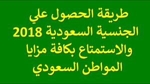 بشروط خاصة منح مواليد الوافدين الجنسية السعودية