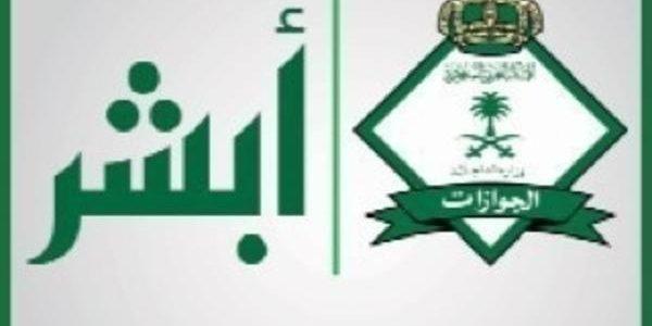 الاستعلام عن تأشيرة الجوازات عبر بوابة أبشر موقع وزارة الداخلية