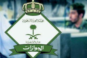 الجوازات السعودية توضح حقيقة إصدار تأشيرة زيارة مؤقتة لمدة 3 أشهر بمبلغ 300 ريال