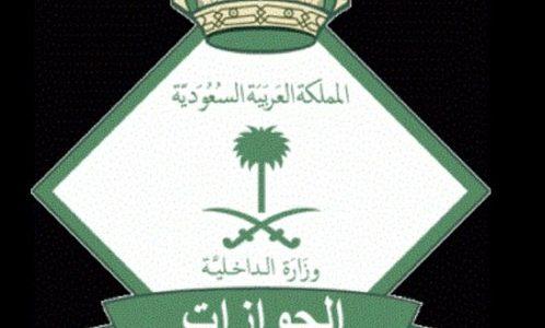 الجوازات السعودية تعلن عن 5 وظائف من الوافدين لا يمكنهم تجديد الإقامة