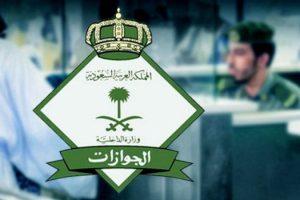 الجوازات السعودية تكشف عن المخالفة الجديدة الخاصة بالهوية