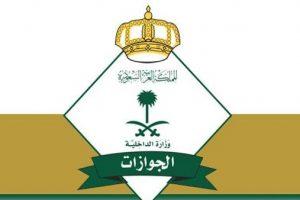 الاستعلام عن رسوم العاملين والمقيمين 1439 في المملكة العربية السعودية