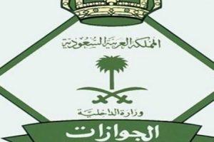 رسوم المرافقين : الجوازات السعودية تعلن حقيقة التقسيط لرسوم المرافقين بعد مضاعفتها