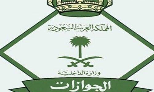 تعرف على الفئات المستهدفة لتحديثات المقابل المالى للمرافقين رابط الجوازات السعودية