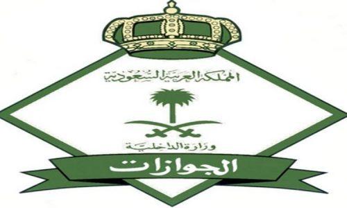 شروط التقدم الى الجوازات السعودية لرتبة جندى فنى فى الدورة 42 ورابط التقديم