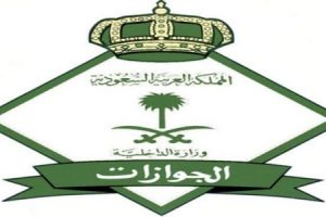 الجوازات السعودية : فتح باب التقديم لوظائف الجوازات بشروط معينة
