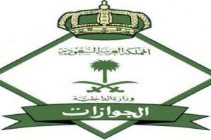 الجوازات السعودية تعلن عن عدد 19 مهنة تم سعودتها من جانب وزارة العمل والتنمية الاجتماعية