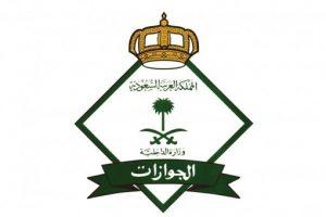 الاستعلام عن رسوم الأجانب والعاملين في المملكة العربية السعودية