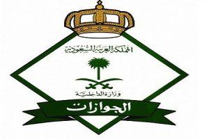 الجوازات السعودية تعلن عن رسوم تجديد رخصة العمل للوافدين بالقطاع الخاص وطريقة السداد
