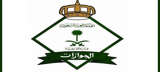المديرية العامة للجوازات السعودية : قرار جديد فى صالح العمالة الوافدة والمقيمين بالمملكة