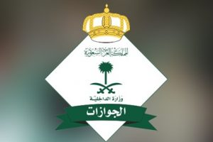 رابط الاستعلام عن سداد رسوم تجديد إقامة الجوازات السعودية