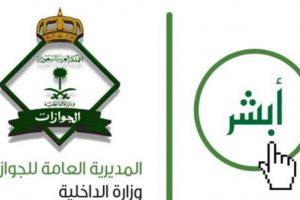 الإستعلام برقم الهوية عن التعاميم الأمنية تابع لوزارة الداخلية السعودية نظام أبشر ورابطه