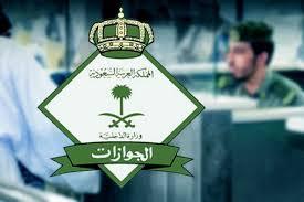 الجوازات السعودية تعلن البدء في إصدار تأشيرات الزيارة المؤقتة ب 300 ريال لمدة 3 أشهر لبعض المهن للمقيمين وفق ضوابط محددة