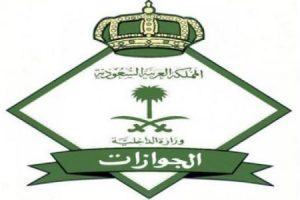 الجوازات السعودية تعلن حقيقة الغاء رسوم المرافقين والفوائد المقررة على تلك الرسوم