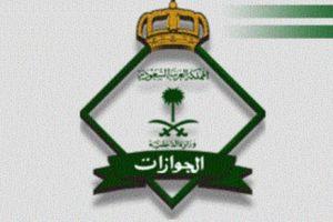 السعودية تفتح باب الزيارات العائلية وتحدد الرسوم المطلوبة وفرض بعض الشروط لعام 2019