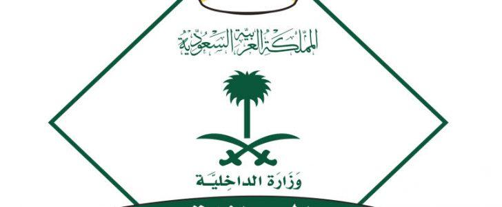 خطوات تجديد هوية مقيم 1440 عبر أبشر الجوازات السعودية