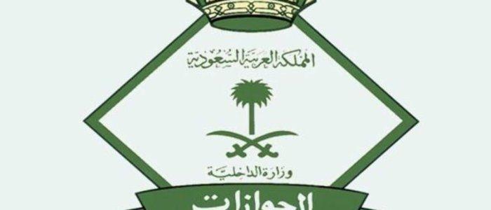 ادارة الجوازات السعودية تعلن موعد انتهاء المهلة المحددة لحملة وطن بلا مخالف