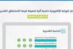 رابط معرفة الاستحقاق من برنامج حساب المواطن السعودي حاسبة حساب المواطن التقديرية