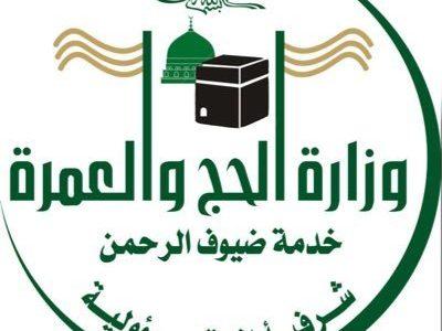 وزارة الحج والعمرة تعلن عن رابط المسار الإلكتروني لتسجيل الحج في الداخل 1439هـ