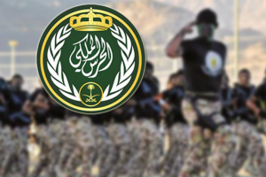 تفاصيل وظائف الحرس الملكى لخريجى الثانوية العامة السعودية والدبلومات الفنية