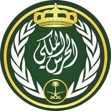 الحرس الملكي: التسجيل في الوظائف الشاغرة لخريجي الثانوية العامة وما يعادلها