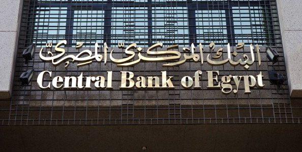 الحكومة تستعد للاقتراض من البنوك المصرية غدًا
