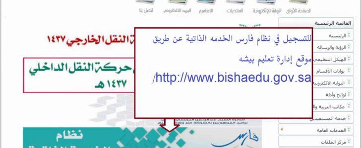 وزارة التربية والتعليم تعلن عن خدمة طلب التحويل من الكادر الإداري إلى التعليمي عبر نظام فارس الخدمة الذاتية