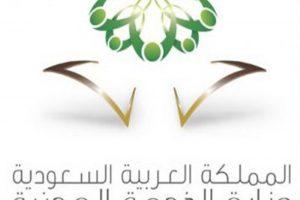 وزارة الخدمة المدنية وموعد صرف العلاوة المدنية للعاملين بالمملكة 1440